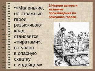 «Маленькие, ноотважные герои разыскивают клад, становятся «пиратами», вступа