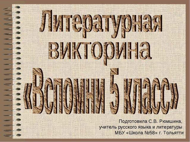 Подготовила С.В. Рюмшина, учитель русского языка и литературы МБУ «Школа №58»...