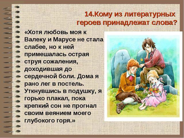 14.Кому из литературных героев принадлежат слова? «Хотя любовь моя к Валеку и...