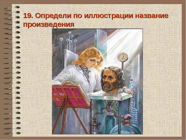 19. Определи по иллюстрации название произведения