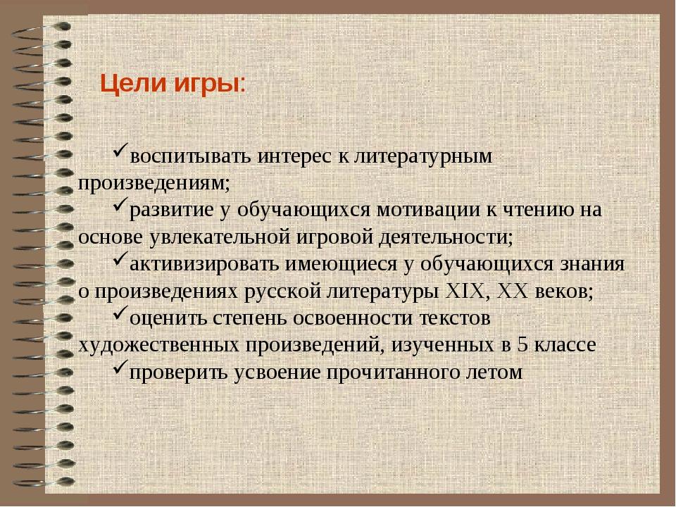 воспитывать интерес к литературным произведениям; развитие у обучающихсямоти...