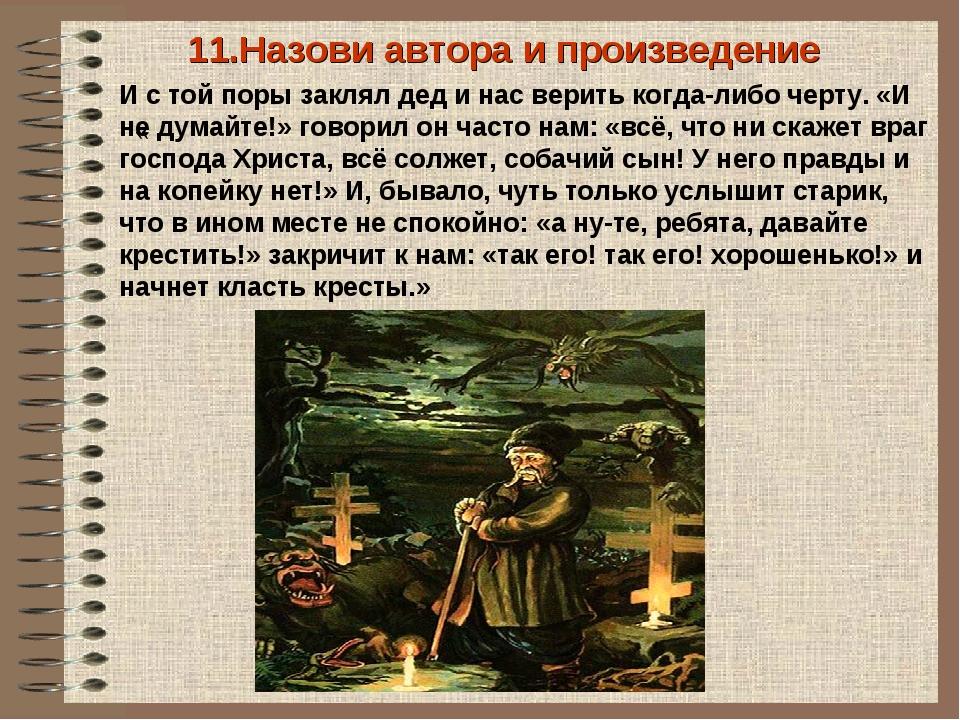 « 11.Назови автора и произведение И с той поры заклял дед и нас верить когда-...