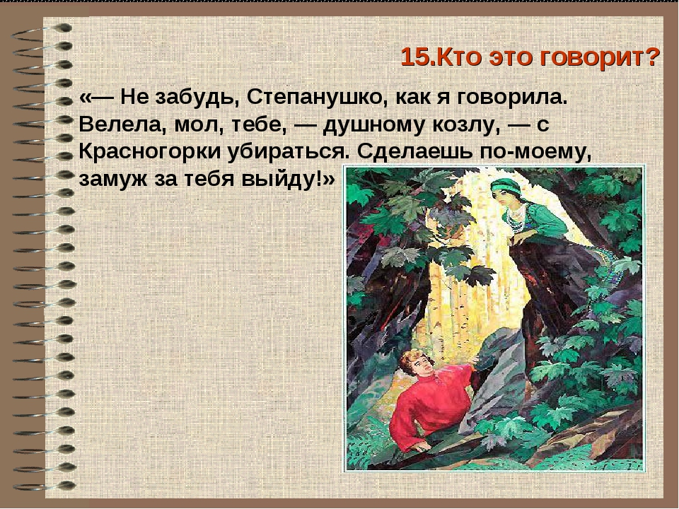15.Кто это говорит? «— Не забудь, Степанушко, как я говорила. Велела, мол, т...