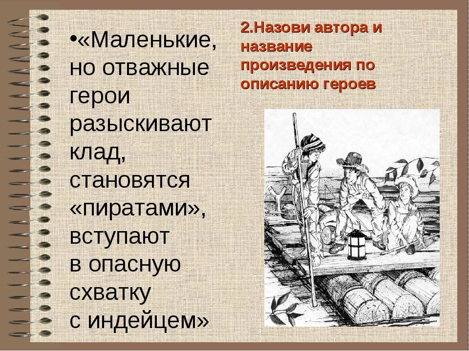 «Маленькие, ноотважные герои разыскивают клад, становятся «пиратами», вступа...
