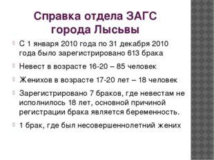 Справка отдела ЗАГС города Лысьвы С 1 января 2010 года по 31 декабря 2010 год
