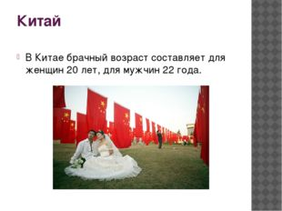 Китай В Китае брачный возраст составляет для женщин 20 лет, для мужчин 22 года.