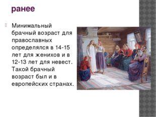 ранее Минимальный брачный возраст для православных определялся в 14-15 лет дл