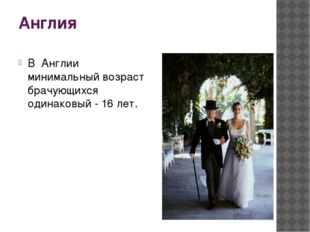 Англия В Англии минимальный возраст брачующихся одинаковый - 16 лет.
