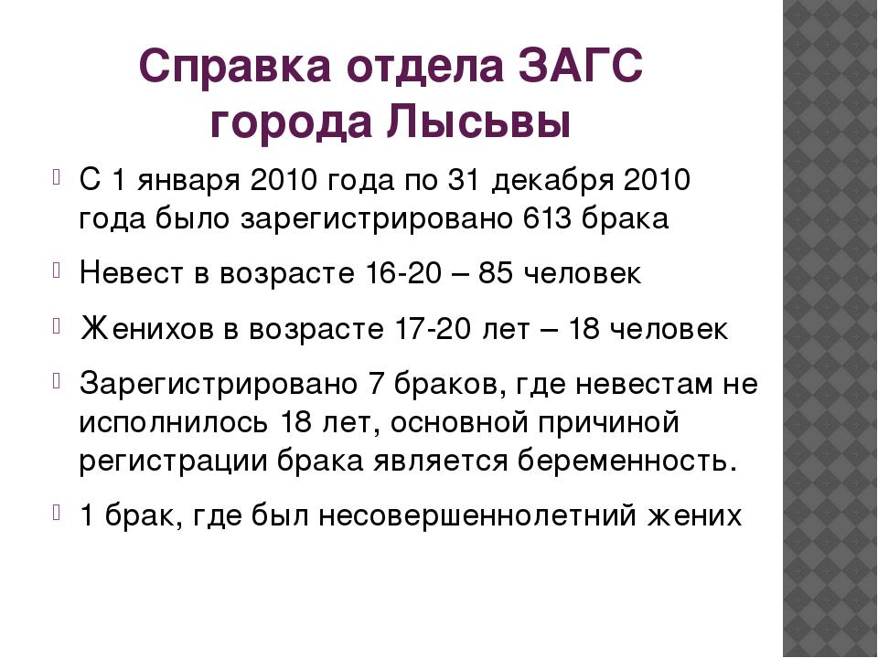 Справка отдела ЗАГС города Лысьвы С 1 января 2010 года по 31 декабря 2010 год...