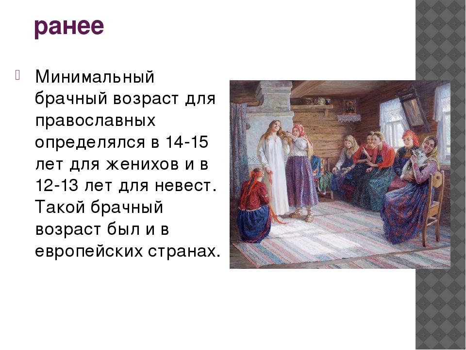 ранее Минимальный брачный возраст для православных определялся в 14-15 лет дл...