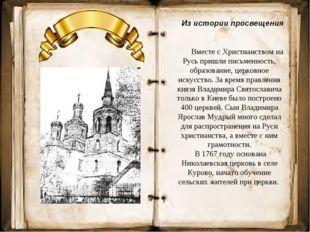 Вместе с Христианством на Русь пришли письменность, образование, церковное и
