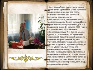 14 лет проработал директором школы Зюнев Иван Ефимович. Этого человека знали