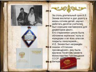 За столь длительный срок И.Е. Зюнев воспитал и дал дорогу в жизнь сотням де