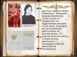 Рядом с Тегляй В.П. работали Прядеха Ксения Романовна и Фомишина Зинаида Миха