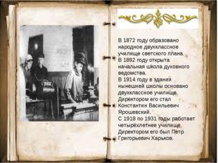 В 1872 году образовано народное двухклассное училище светского плана. В 1892