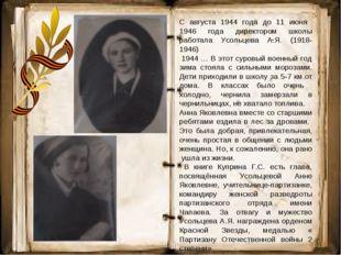 . С августа 1944 года до 11 июня 1946 года директором школы работала Усольцев