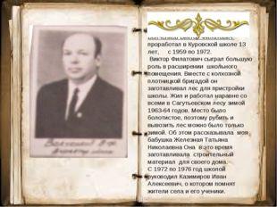 Волчёнков Виктор Филатович проработал в Куровской школе 13 лет, с 1959 по 197