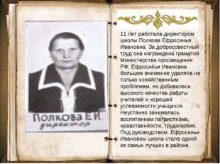11 лет работала директором школы Полкова Ефросинья Ивановна. За добросовестны