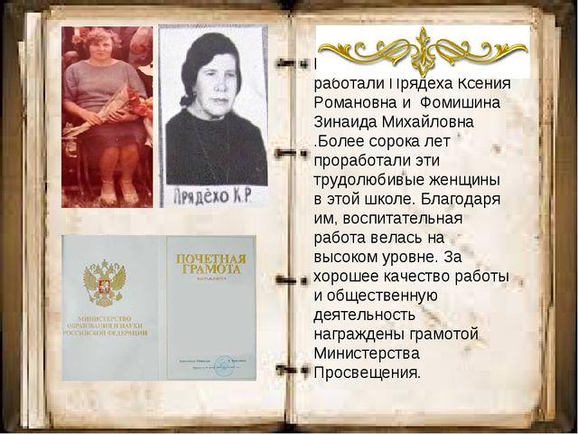 Рядом с Тегляй В.П. работали Прядеха Ксения Романовна и Фомишина Зинаида Миха...