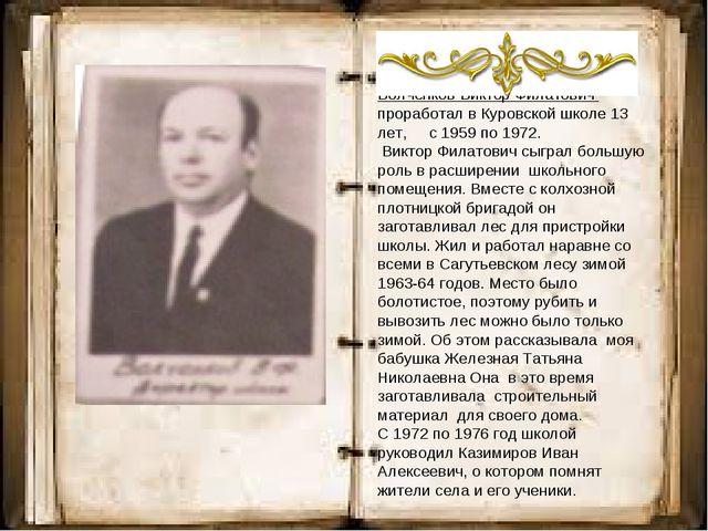 Волчёнков Виктор Филатович проработал в Куровской школе 13 лет, с 1959 по 197...