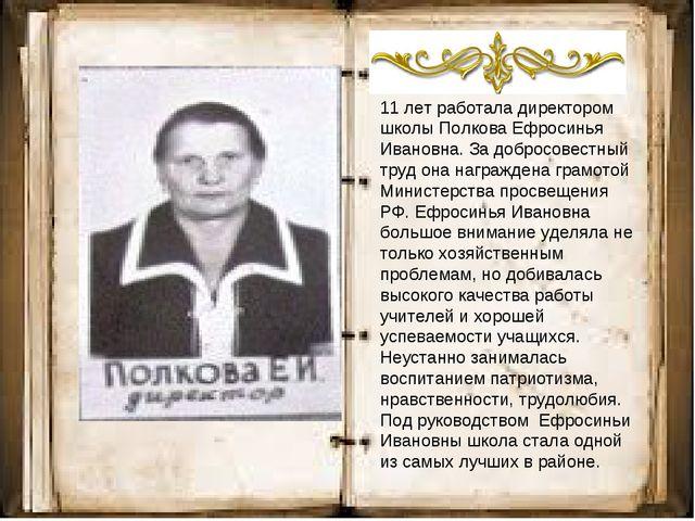 11 лет работала директором школы Полкова Ефросинья Ивановна. За добросовестны...