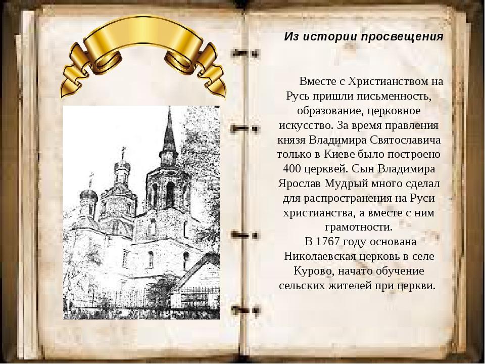 Вместе с Христианством на Русь пришли письменность, образование, церковное и...