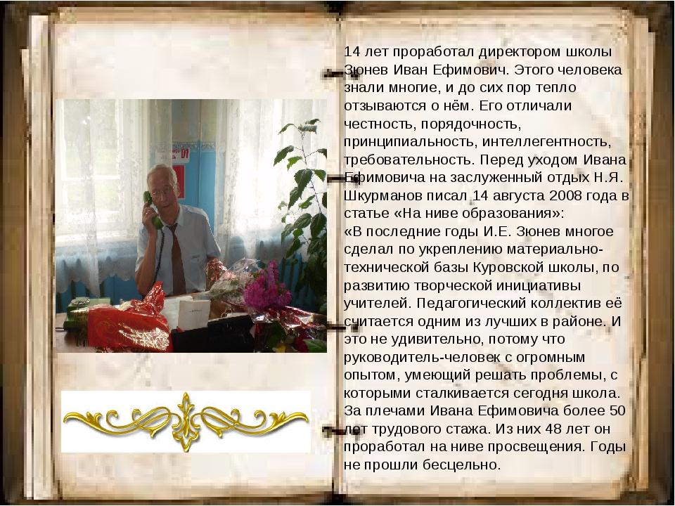 14 лет проработал директором школы Зюнев Иван Ефимович. Этого человека знали...