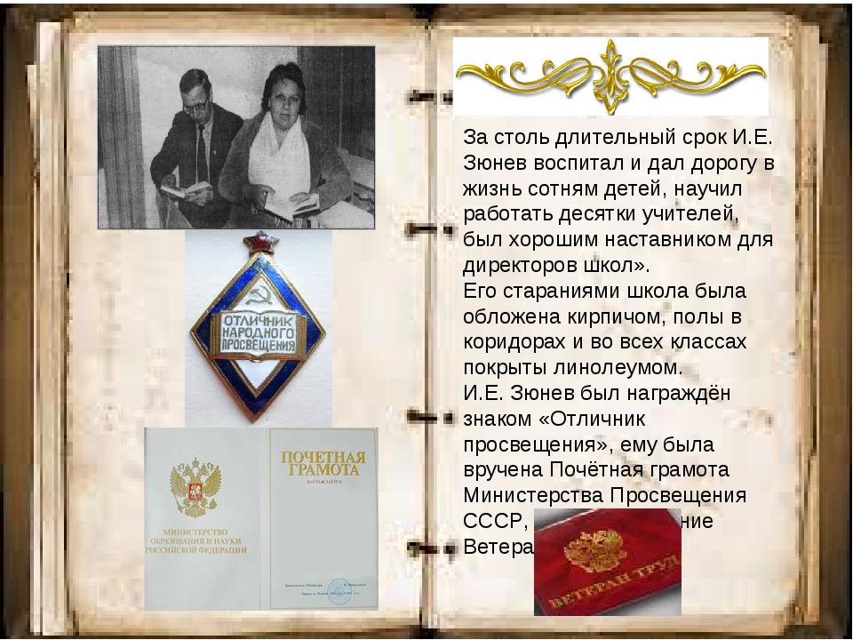 За столь длительный срок И.Е. Зюнев воспитал и дал дорогу в жизнь сотням де...