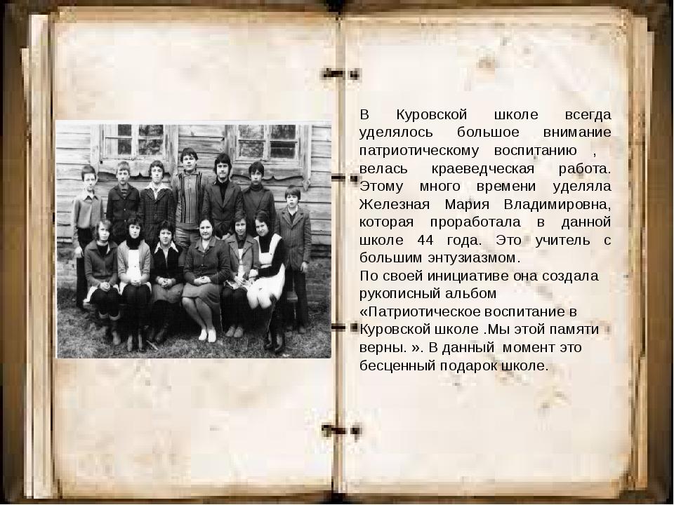 В Куровской школе всегда уделялось большое внимание патриотическому воспитани...