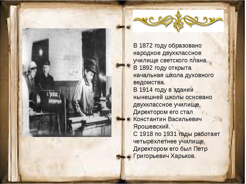 В 1872 году образовано народное двухклассное училище светского плана. В 1892...