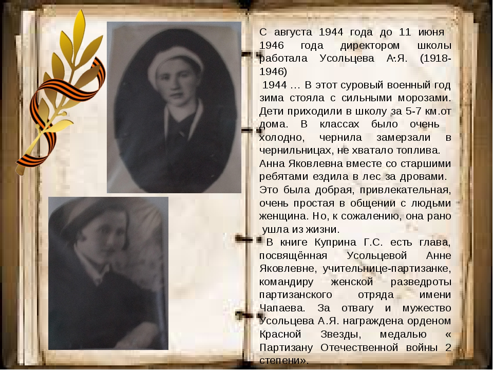 . С августа 1944 года до 11 июня 1946 года директором школы работала Усольцев...