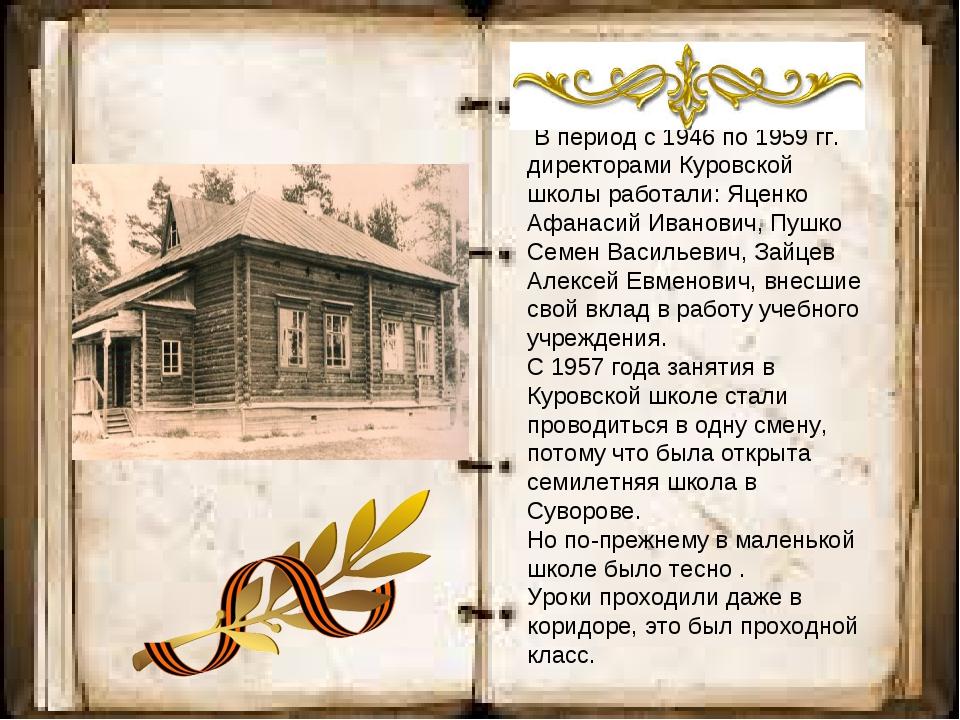 В период с 1946 по 1959 гг. директорами Куровской школы работали: Яценко Афа...