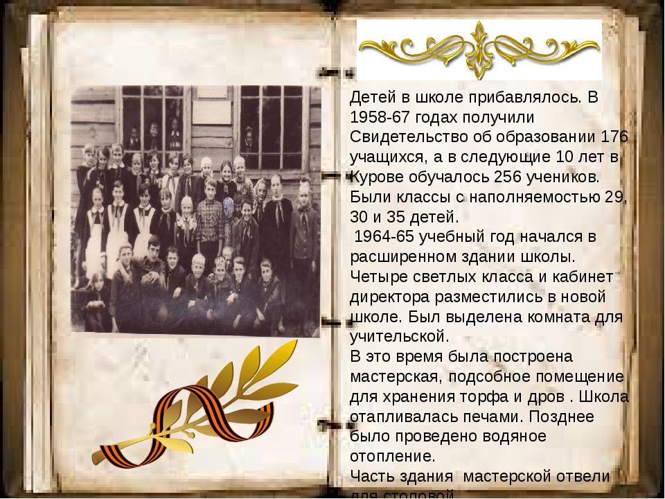 Детей в школе прибавлялось. В 1958-67 годах получили Свидетельство об образо...