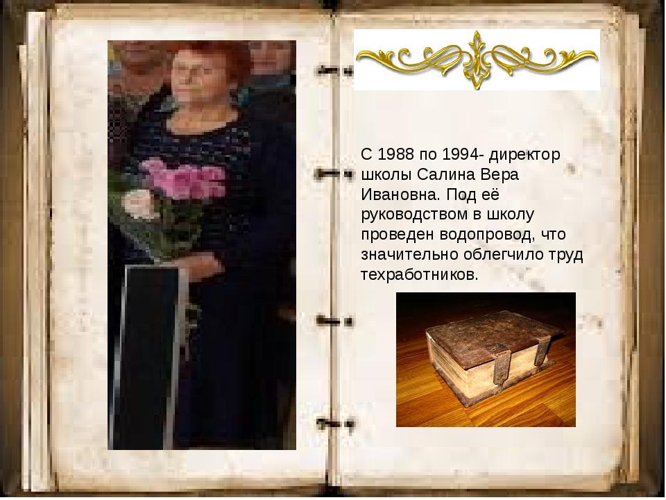 С 1988 по 1994- директор школы Салина Вера Ивановна. Под её руководством в шк...