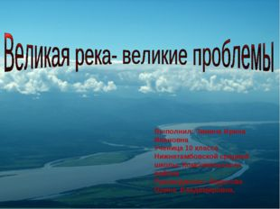 Выполнил: Зимина Ирина Ивановна Ученица 10 класса Нижнетамбовской средней шко