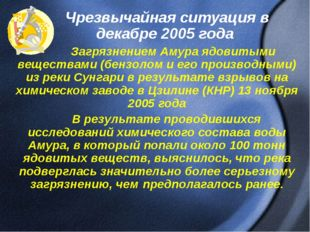 Чрезвычайная ситуация в декабре 2005 года  Загрязнением Амура ядовит