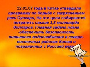 22.01.07 года в Китае утвердили программу по борьбе с загрязнением реки Сун