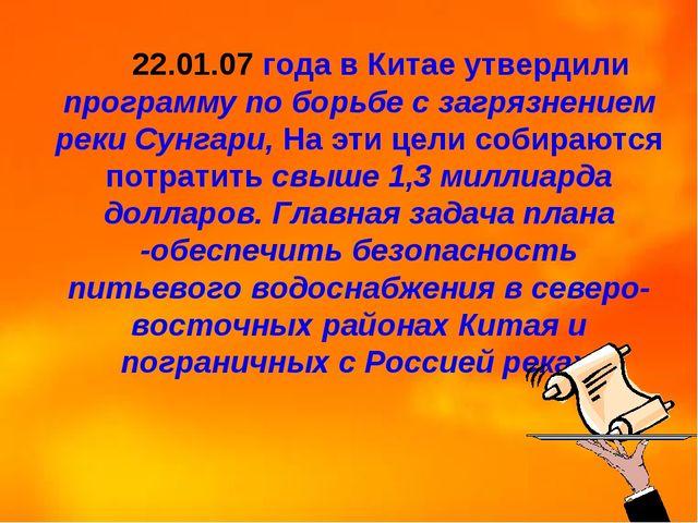 22.01.07 года в Китае утвердили программу по борьбе с загрязнением реки Сун...