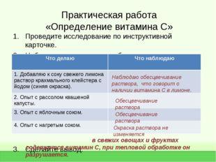 Практическая работа «Определение витамина С» Проведите исследование по инстру