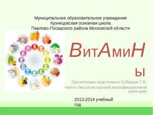 ВитАмиНы Презентацию подготовила Кубецкая Т.В. учитель биологии высшей квалиф