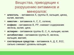 Вещества, приводящие к разрушению витаминов и минералов: алкоголь - витаминов