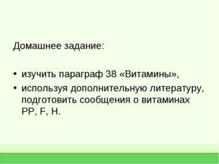 Домашнее задание: изучить параграф 38 «Витамины», используя дополнительную ли