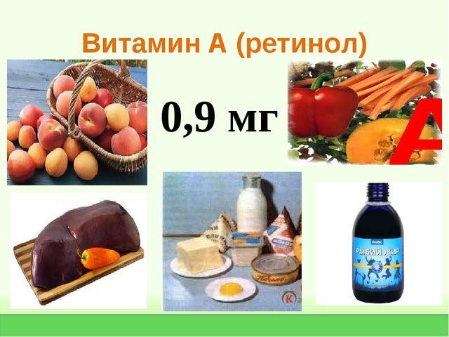 Витамин А (ретинол) 0,9 мг