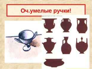 Оч.умелые ручки! Жители Древней Греции славились гончарным мастерством. Гонча