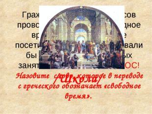 Граждане греческих полисов проводили там свое свободное время. Но современные