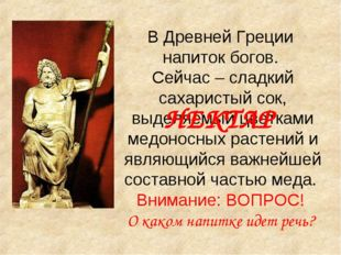 В Древней Греции напиток богов. Сейчас – сладкий сахаристый сок, выделяемый ц
