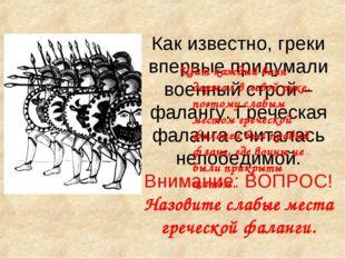 Как известно, греки впервые придумали военный строй – фалангу. Греческая фала