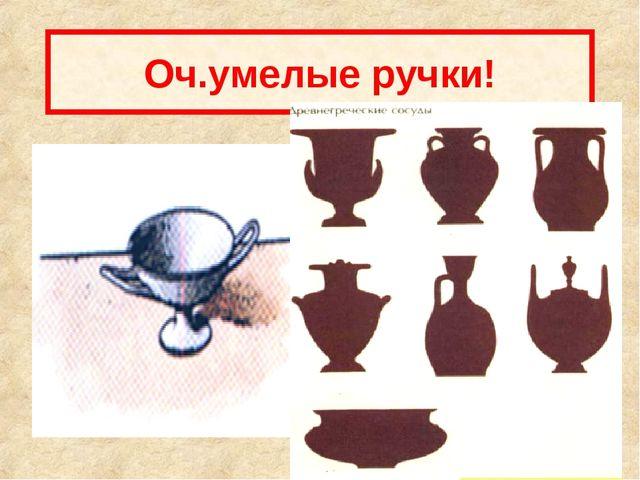 Оч.умелые ручки! Жители Древней Греции славились гончарным мастерством. Гонча...