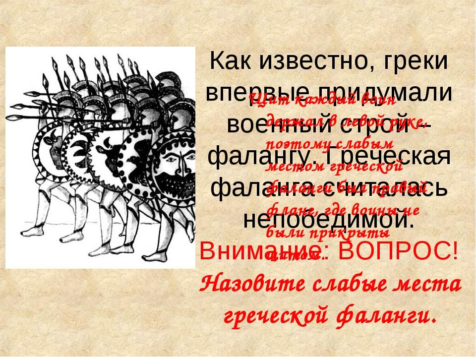 Как известно, греки впервые придумали военный строй – фалангу. Греческая фала...