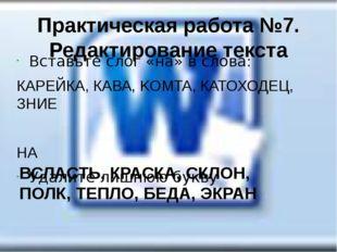 Практическая работа №7. Редактирование текста Вставьте слог «на» в слова: КАР